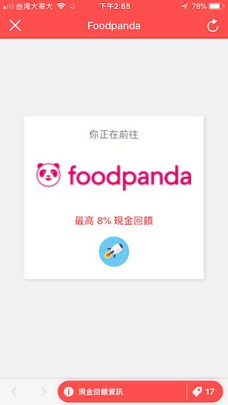 foodpanda現金回饋