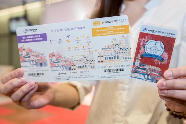 阪神 台北 乘車套票