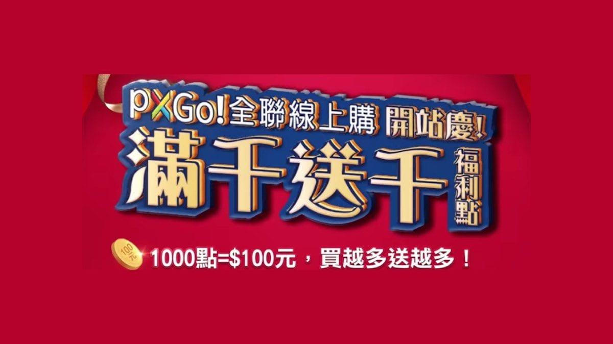 PX Go全聯線上購:註冊、分批取貨、社群轉贈、箱購宅配教學整理