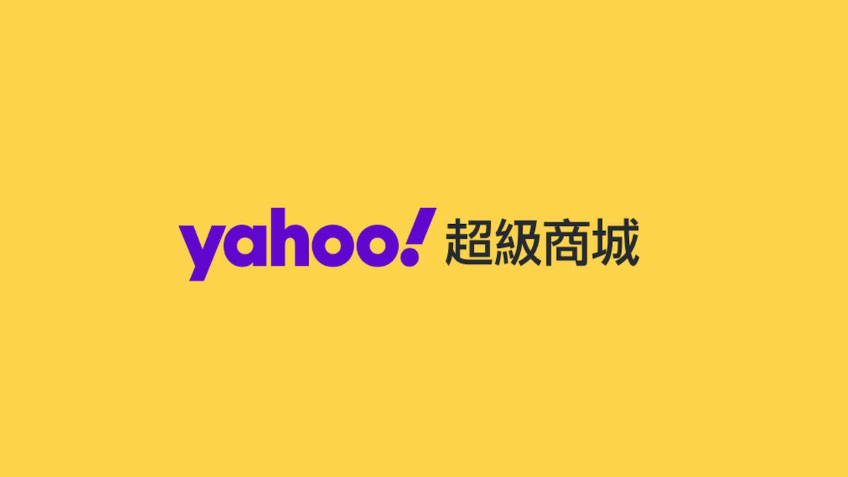 網購想省錢?Yahoo 超級商城教學:註冊、下單、退換貨、現金回饋整理