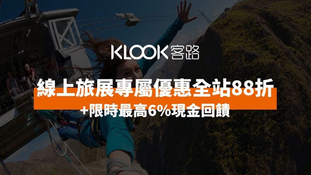 KLOOK 線上旅展專屬優惠|輸折扣碼全站88折+限時最高6%現金回饋