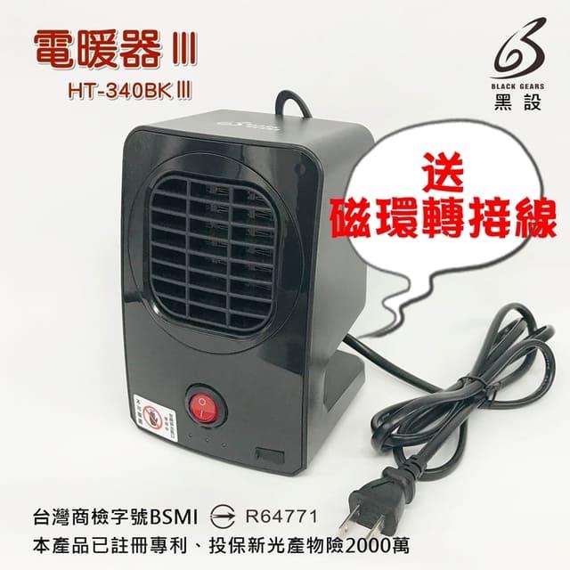 露營電暖爐