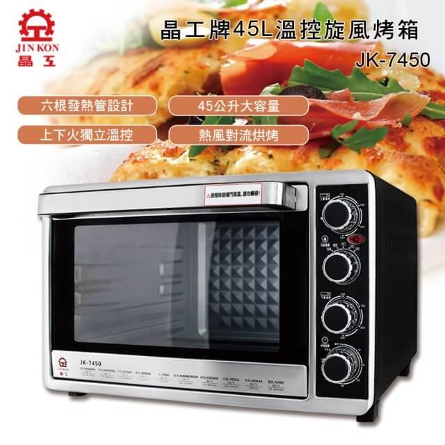 【晶工牌】45L雙溫控旋風烤箱(JK-7450)