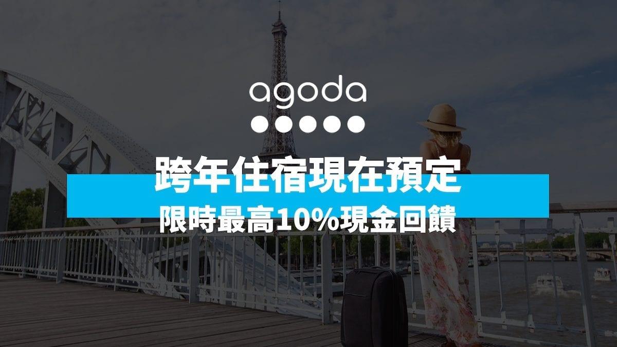 Agoda限時加碼最高10%!跨年住宿,飯店、度假村、青年旅館任你選