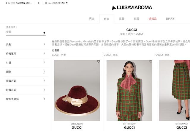LUISAVIAROMA 購物 搜尋商品