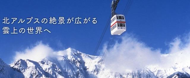 新穗高纜車