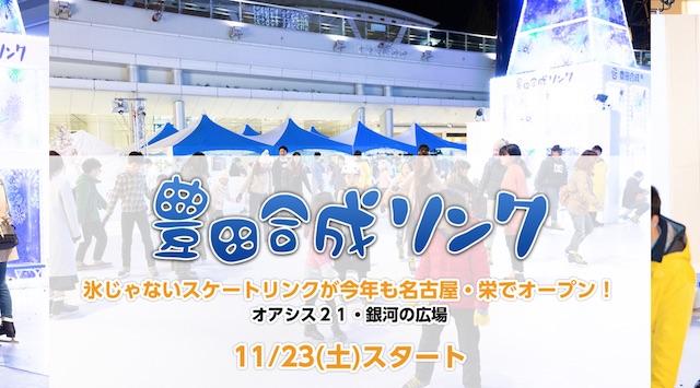 豐田合成滑冰場