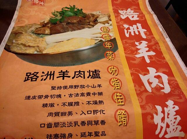 圖片來源:路洲羊肉美食館FB粉絲頁