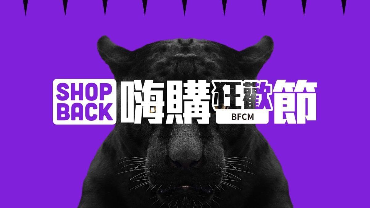黑五嗨購特輯|ShopBack 黑色星期五,加碼活動、獎勵金輕鬆賺