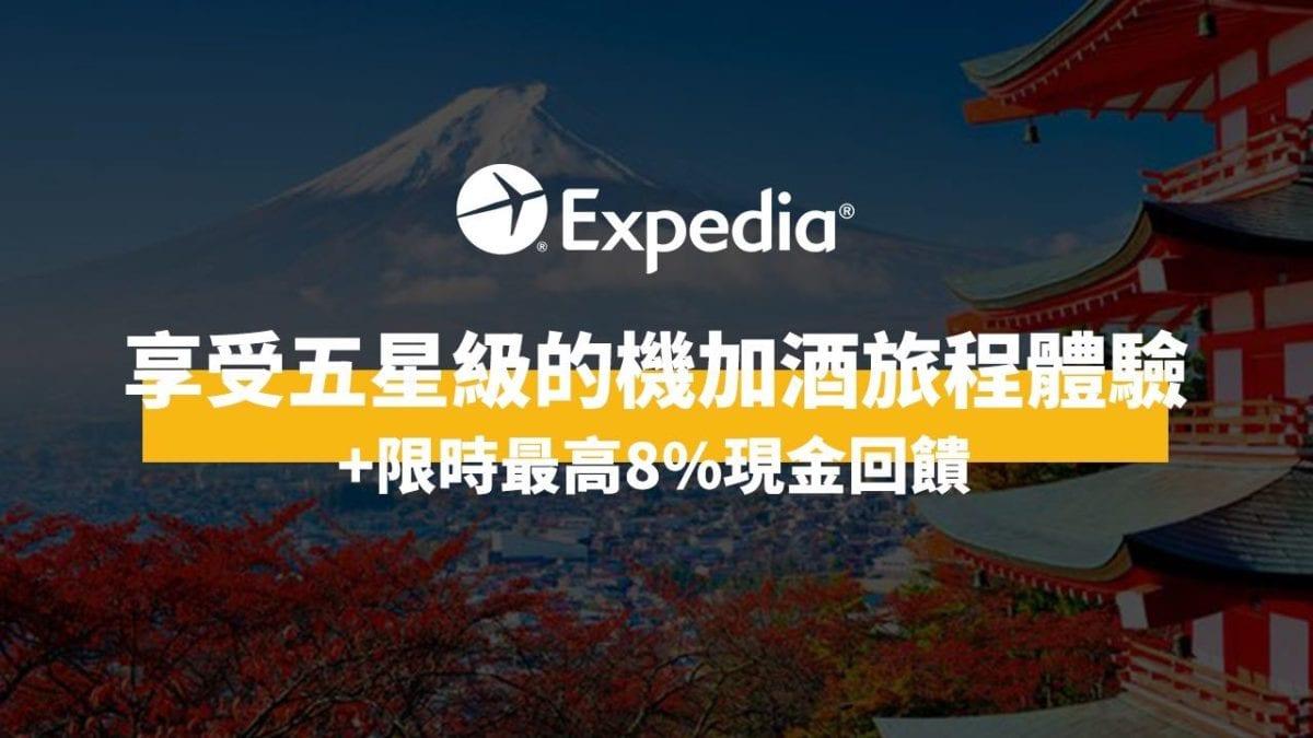 5星級機加酒行程!Expedia限時最高8%現金回饋,跨年之旅手刀預訂啦