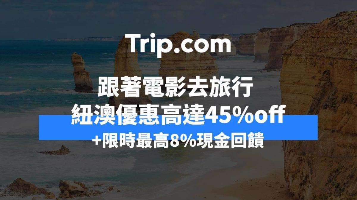 Trip.com 加碼!紐澳旅遊優惠超殺最低55折+限時最高8%現金回饋