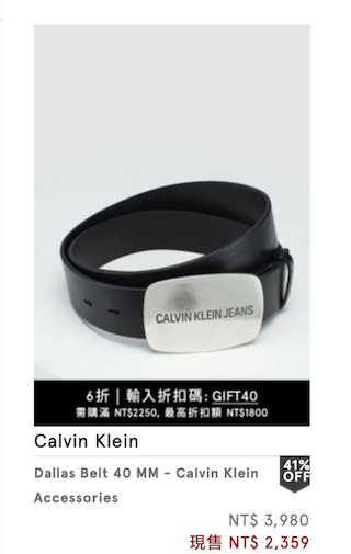 Calvin Klein 配件