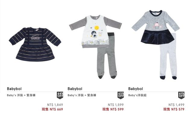 Babybol 嬰用品