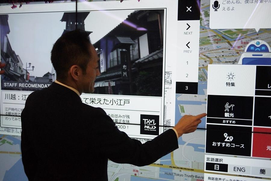 資訊查詢 面板 公共空間