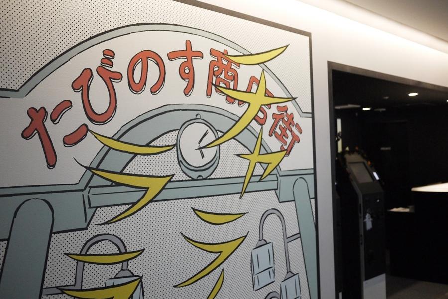 商店街 想像 東京 漫畫 旅館