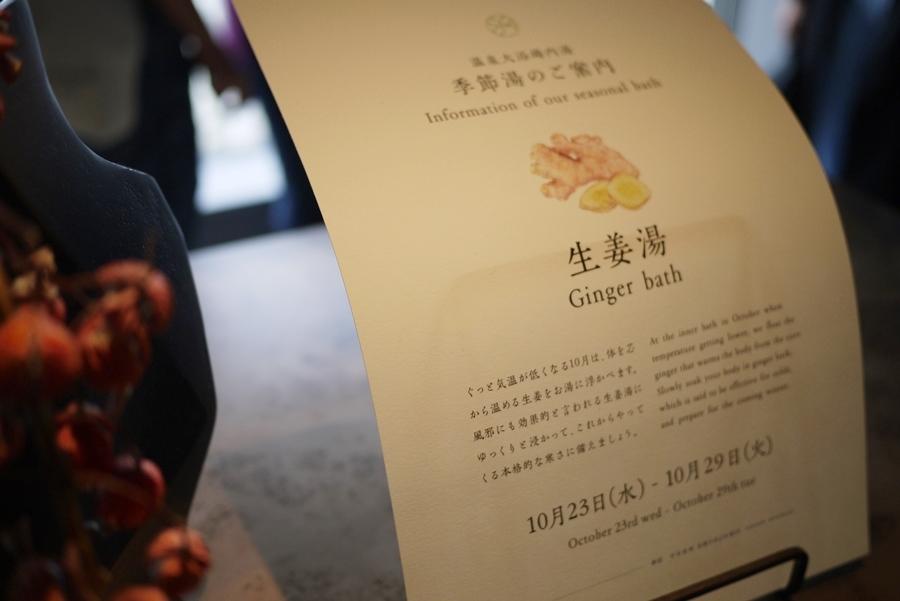 生薑湯 溫泉 旅館 東京