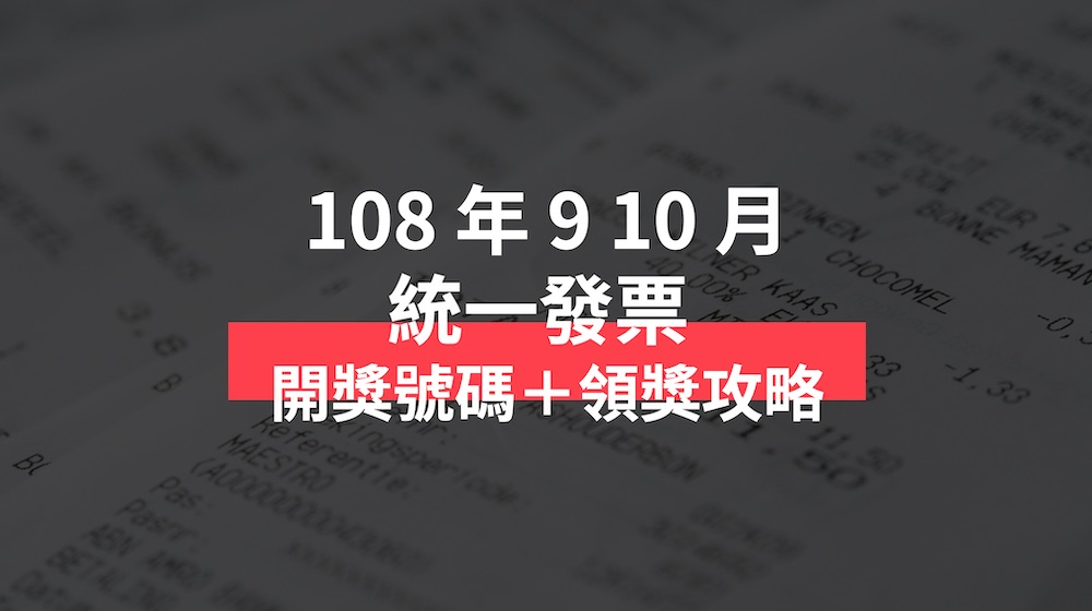 108 年 9 10發票