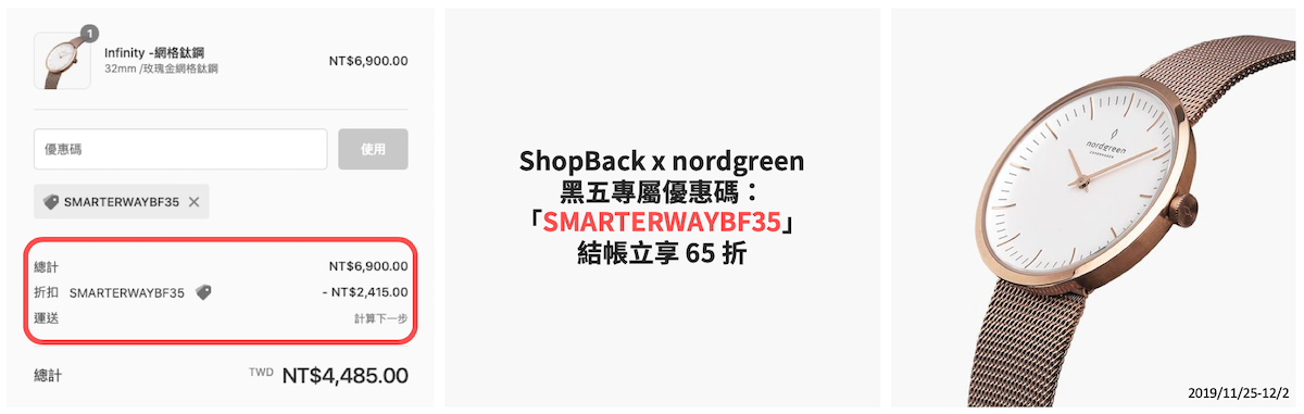shopback-nordgreen