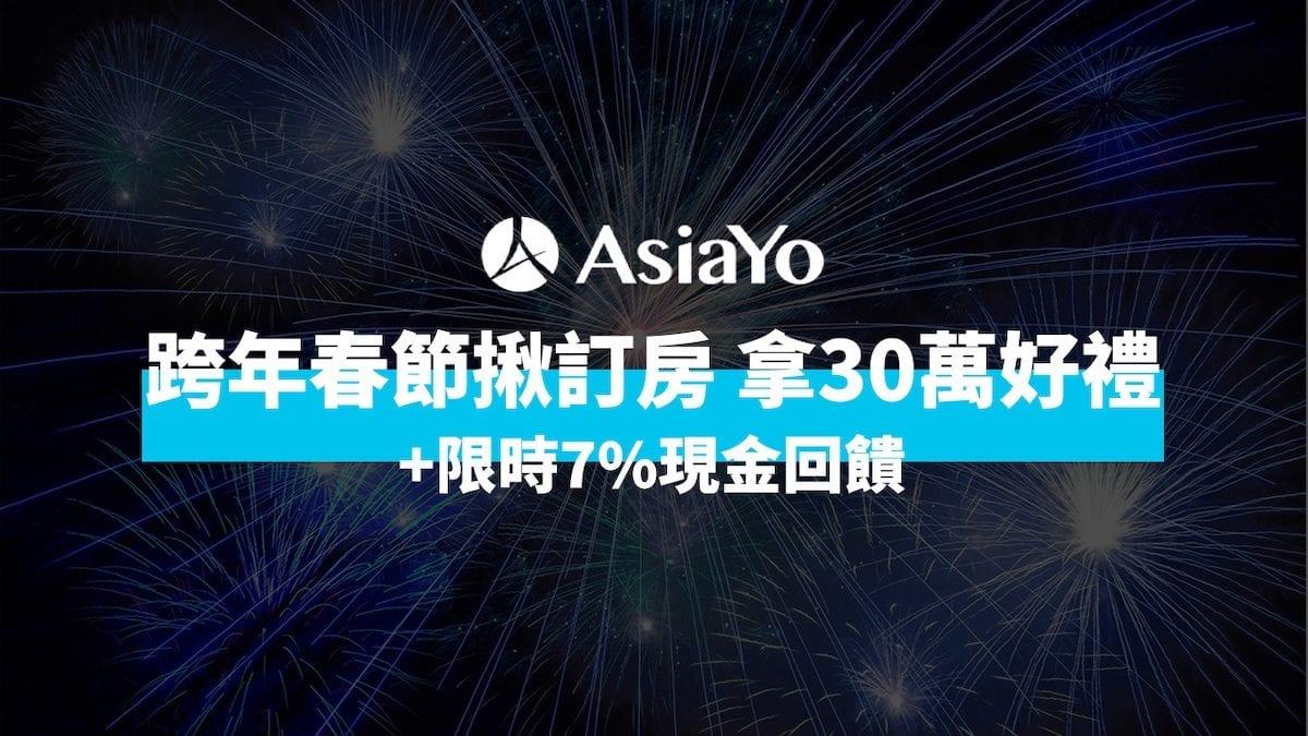 跨年春節訂房愛用AsiaYo,加賺限時7%現金回饋+30萬好禮等你拿