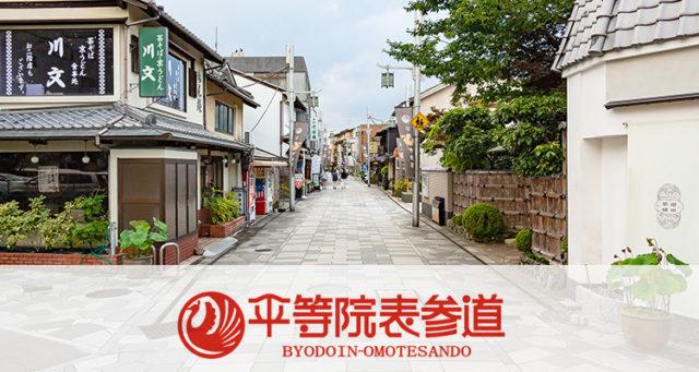 byodoin_omotesando