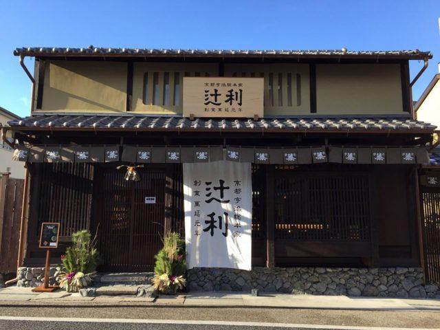 tsujirihei