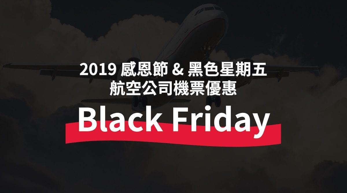 黑五嗨購特輯 | 黑色星期五機票優惠整理,航空公司折扣開搶啦