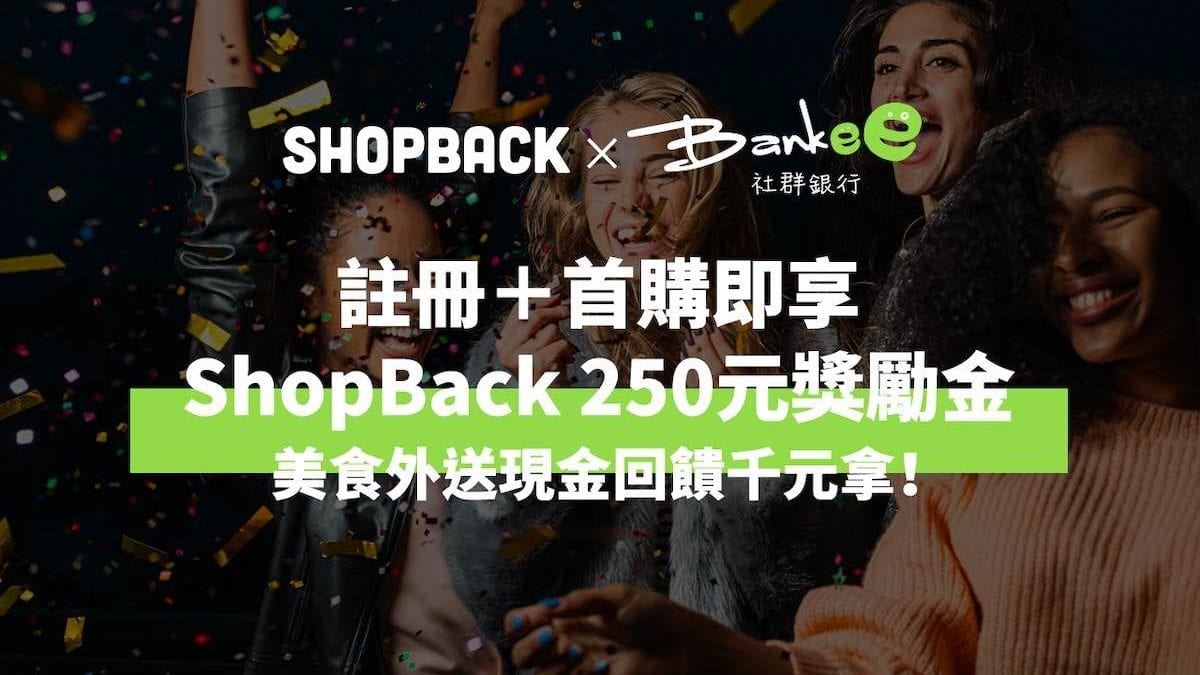 新戶快來!遠銀Bankee x ShopBack 最高20%現金回饋+$1200獎勵金