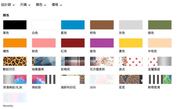 revolve 顏色分類