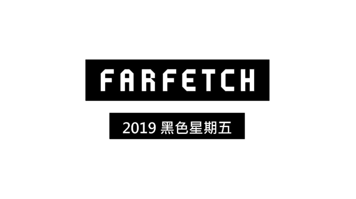 黑五嗨購特輯 | 2019 farfetch 黑色星期五折扣整理,歐美精品五折起