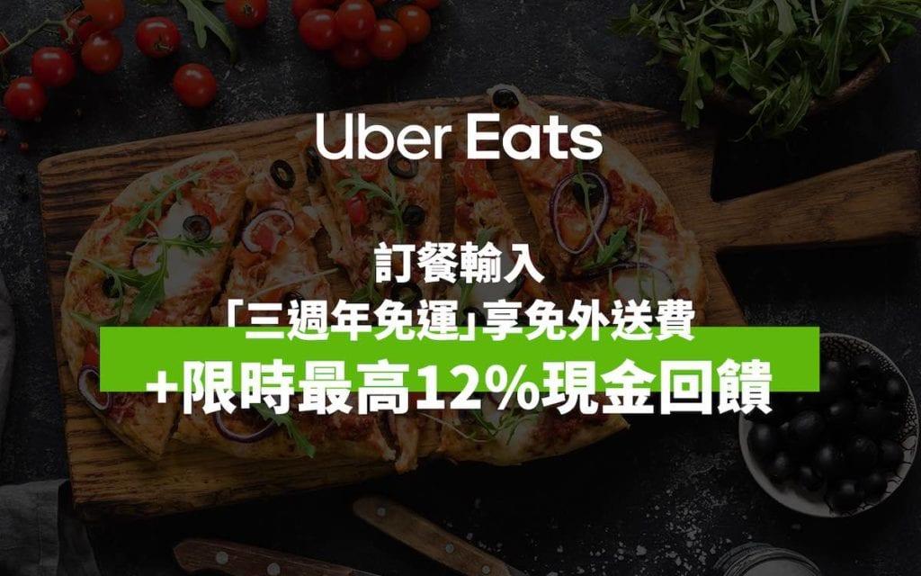 Uber Eats 免運