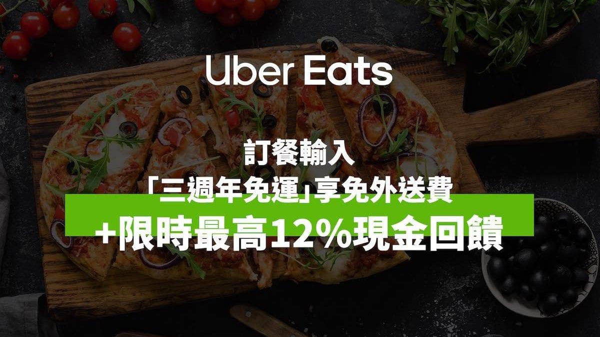 外送美食找優惠!Uber Eats x ShopBack 免運+限時最高12%現金回饋