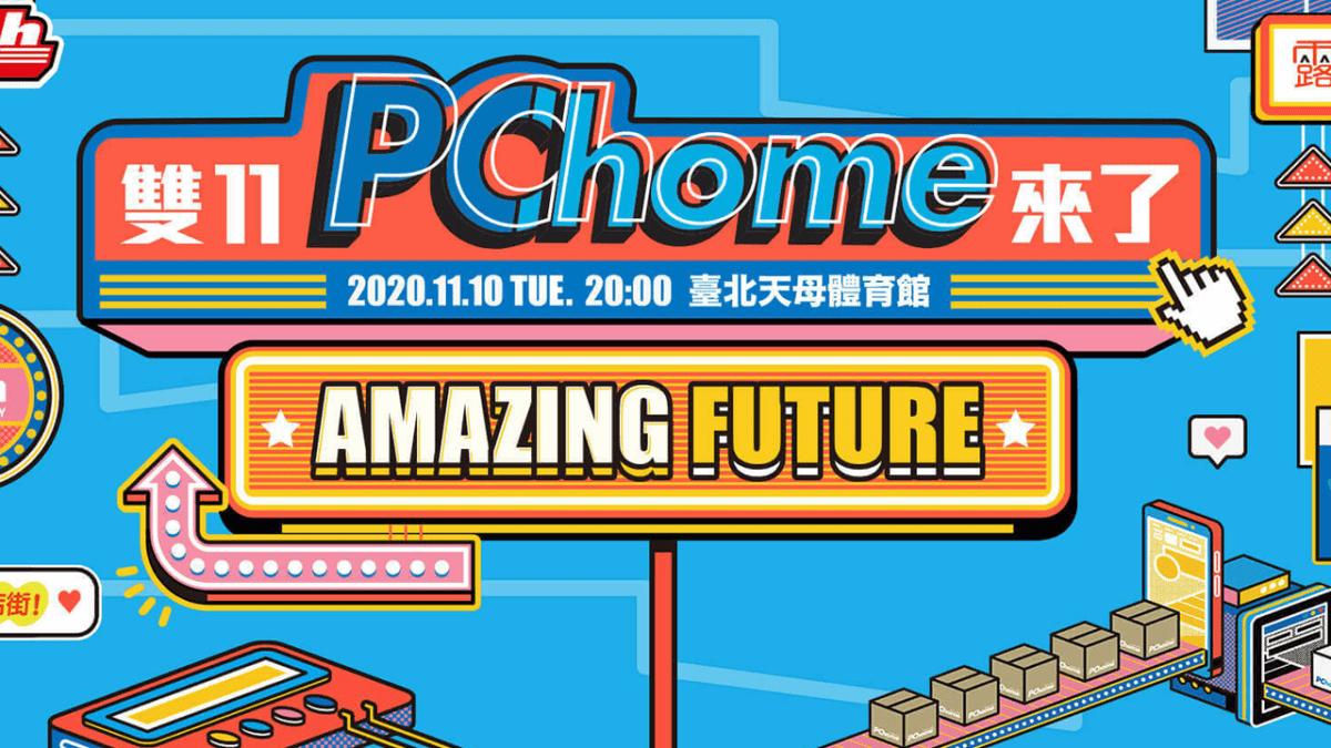 1111特輯 | 2020 PChome 雙11優惠活動、演唱會、信用卡好康整理