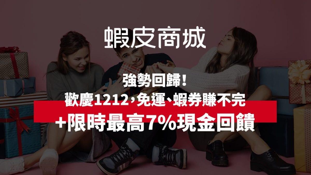 蝦皮商城強勢回歸!限時4天最高7%現金回饋+蝦皮免運、蝦券大放送
