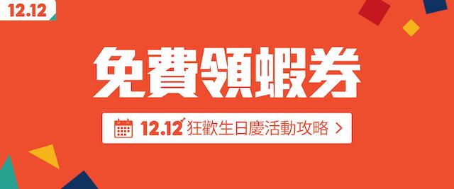 蝦皮12.12 生日慶 蝦券