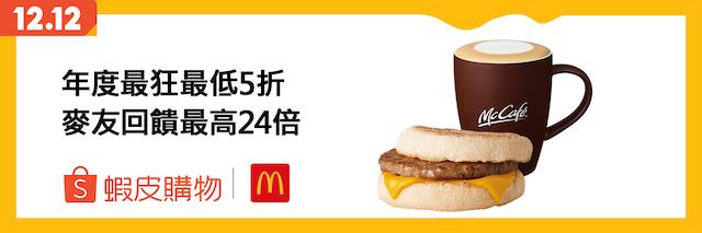 蝦皮12.12 生日慶 麥當勞