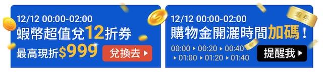 蝦皮12.12 生日慶