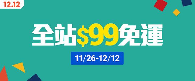 蝦皮12.12 生日慶 免運