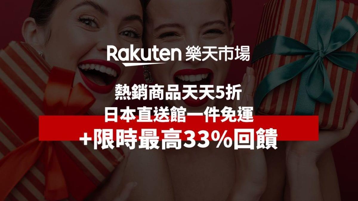 好康來了!樂天市場天天5折+免運,搭配ShopBack超狂33%回饋等你賺