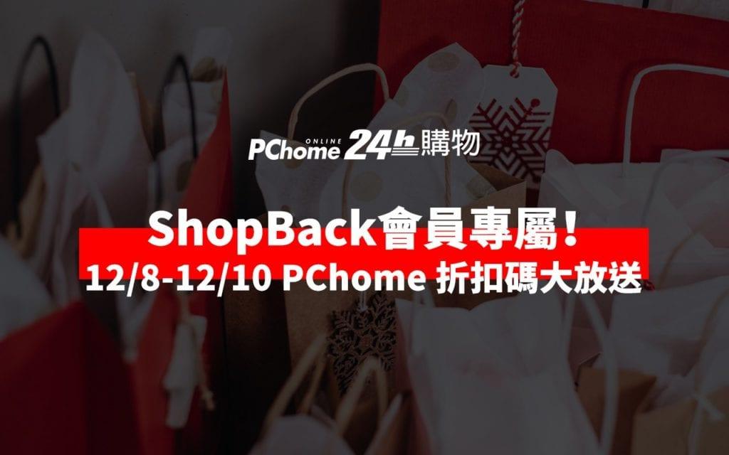 pchome 折扣碼