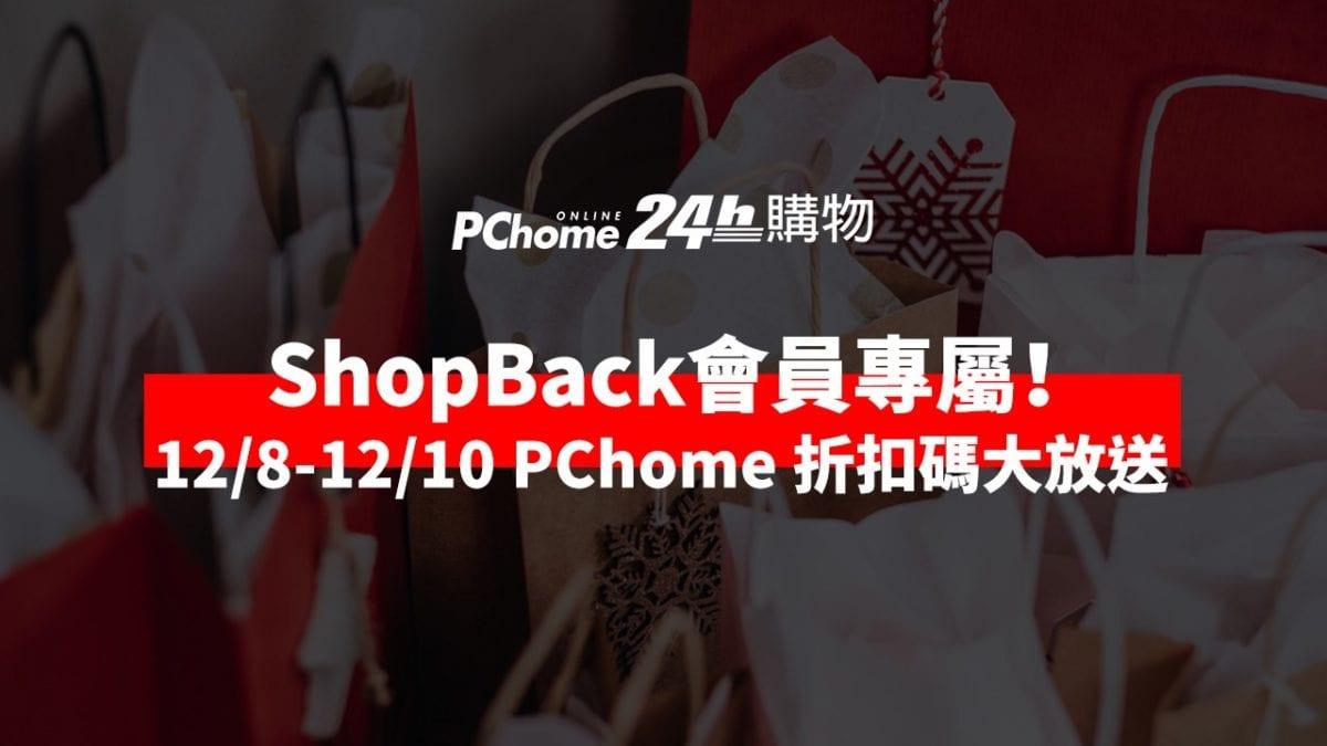 只有3天!12/8-12/10 PChome 獨家折扣碼大公開,滿額現抵67折起