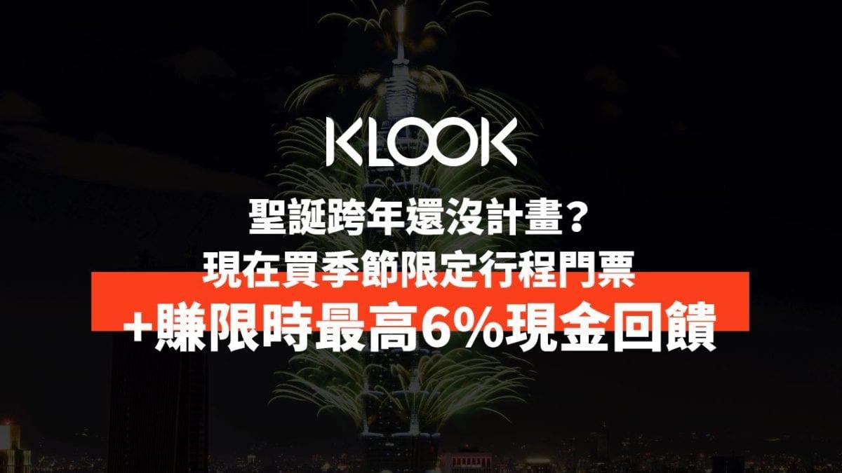 聖誕跨年還沒計畫?到KLOOK買旅遊門票,享限時最高6%現金回饋
