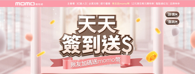 momo購物雙12活動