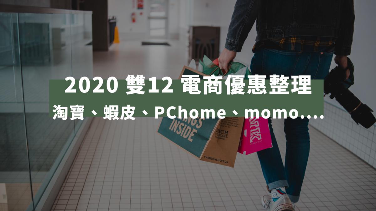 持續更新!2020 雙12電商優惠:淘寶天貓、蝦皮、PChome、momo…