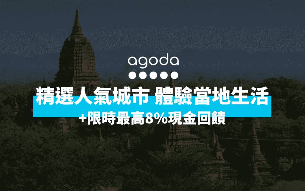 agoda-cover
