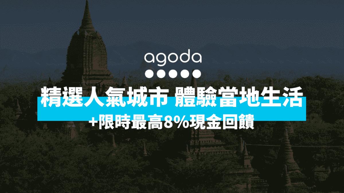 年末旅遊看這邊!ShopBack x Agoda訂房,賺限時最高8%現金回饋