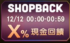 ShopBack pchome 限時加碼