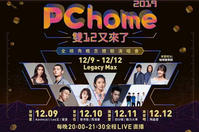 pchome雙12