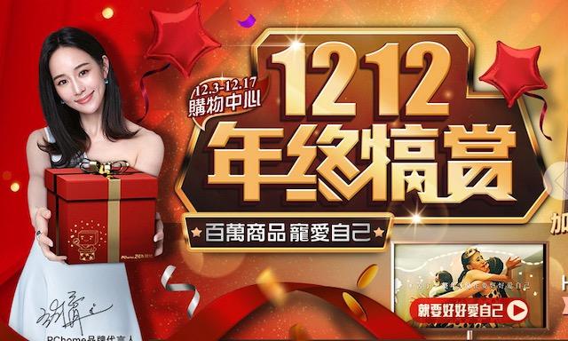pchome 1212年終犒賞