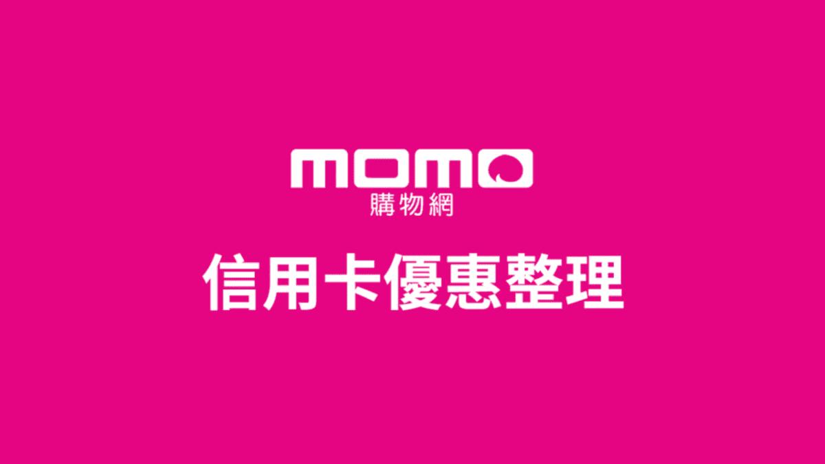 2019 12月momo刷卡優惠:銀行消費滿額、刷卡金、天天卡友日整理