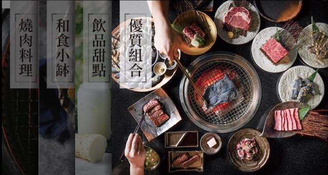 碳佐麻里精品燒肉